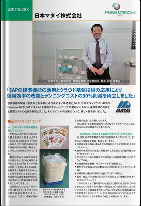 導入事例:日本マタイ株式会社