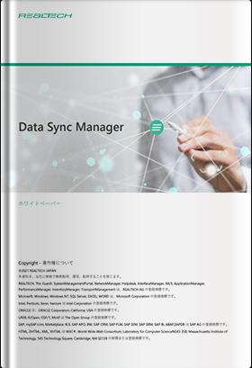 Data Sync Manager ホワイトペーパー