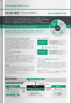 GRC導入事例(アクセスリスク分析導入編)