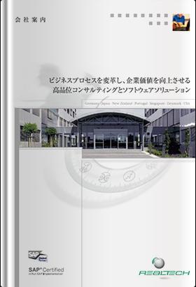 リアルテックジャパン会社案内