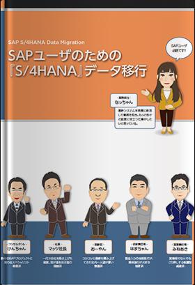マンガ形式でSAP S/4HANAにデータ移行についてわかりやすく紹介します。