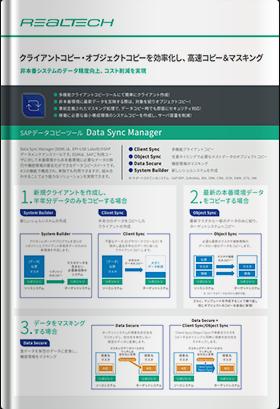 SAPデータコピーツール Data Sync Manager