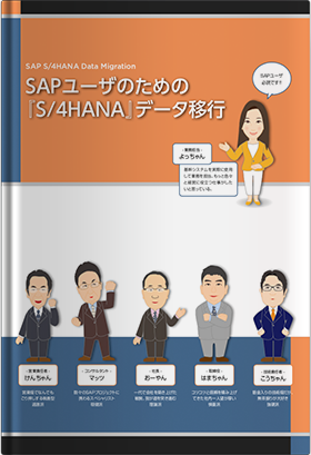SAPユーザのための『S/4HANA』データ移行