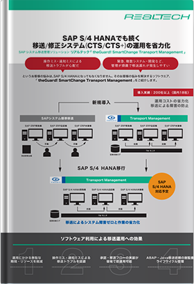 「theGuard! SmartChange Transport Management」導入